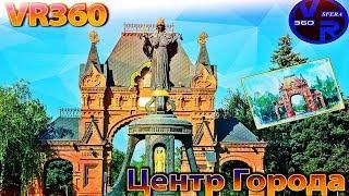 Краснодар в 360 - VR 360 - Центр города  -  триумфальная арка краснодар