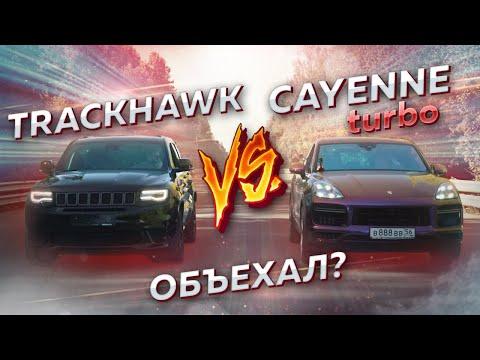 Tuned Porsche Cayenne Turbo Drag Races Jeep Trackhawk