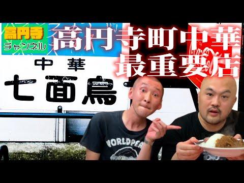 , title : '【七面鳥】良い街中華はカレーとオムライスが旨い