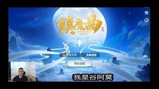 #584【谷阿莫】電玩實況精華5:一秒BANG光頭《鎮魔曲》