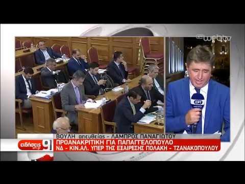 Βουλή: Εξαίρεση για Πολάκη και Τζανακόπουλο αποφάσισε η Επιτροπή | 29/10/2019 | ΕΡΤ