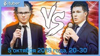 Анонс прямого эфира с Олегом Брагинским и Евгением Романенко, 5 октября 2018 года, 20:30
