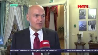 Андрей Филатов награждается орденом Почетного Легиона. Сюжет Матч ТВ