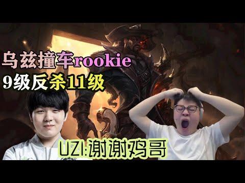 UZI 韓服積分撞到rookie