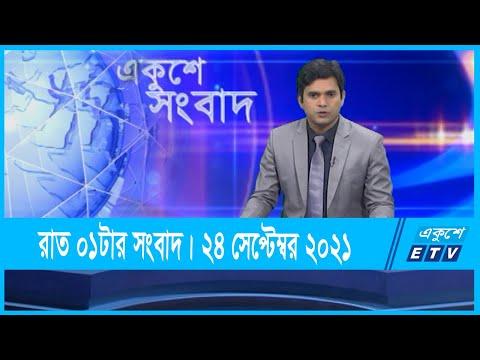 01 AM News || রাত ০১টার সংবাদ || 24 September 2021 || ETV News