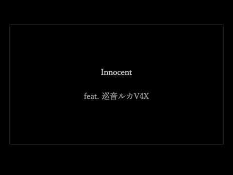 innocent / feat. 巡音ルカV4X