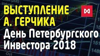 День Петербургского Инвестора 2 июня 2018. Выступление Александра Герчика [TradersGroup]