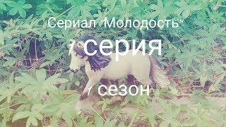 """Сериал шляйх """"Молодость"""" 1 серия 1 сезон"""