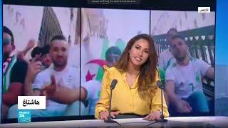 """كأس الأمم الأفريقية: الجزائريون يغنون """"جيبو الكأس"""" وتونس تهتف للكيراتين ومصر ترفض اعتذار المنتخب"""
