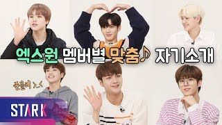 [IDOL LEAGUE] 멘붕의 자기 소개, 엑스원! 무너지_지마 ( Chaotic self-Introduction of X1! Don't fall! 2/5)