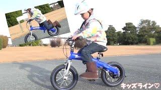 へんしんバイク!子供自転車に乗れたよ♫おでかけHenshinbikeバランスバイクBicycle
