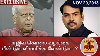 Is it necessary to Investigate Rajiv Case Once Again..? Former CBI Officer Ragothaman Answers