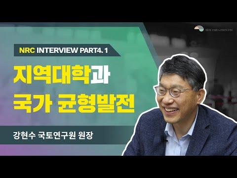 One Point Interview : [NRC원장단-지역대학총장단 대화] 후속 인터뷰 - 강현수 국토연구원 원장 동영상표지