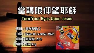當轉眼仰望耶穌 (青年新歌)