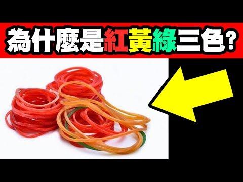 為什麼橡皮筋是黃紅綠三色