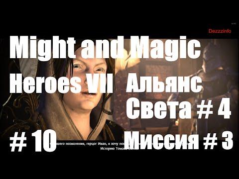 Навыки героя меча и магии 5