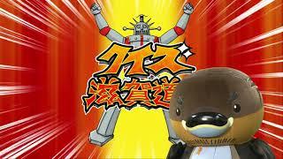 LIVE「クイズ滋賀道 マニアッククイズ」by野洲のおっさん