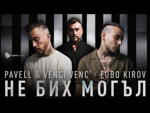 Павел и Венци Венц VS Любо Киров