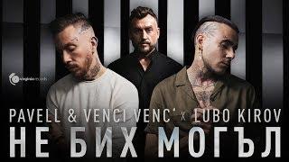 Pavell & Venci Venc' X Lubo Kirov   Ne Bih Mogal (Official Video)