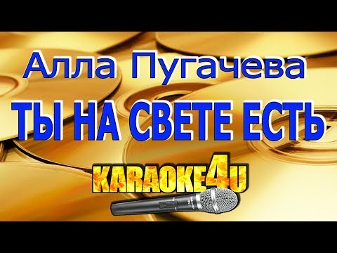 Алла Пугачева | Ты на свете есть | Караоке (Кавер минус)