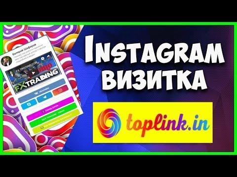 Toplink - Визитка в Instagram Бесплатно !