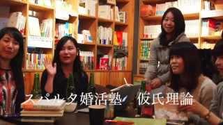 03 恋愛読書会 スハ゜ルタ婚活塾 仮氏理論 - YouTube