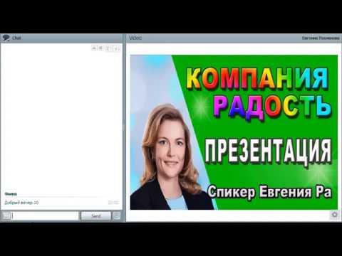 """Компания """"Радость"""", презентация"""