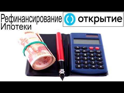 Рефинансирование ипотеки от банка Открытие. Условия и проценты