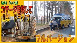 【フルVer】 乃万家 八ヶ岳 コテージ泊 休暇 ドライブ 2014 初冬! フルバージョン