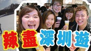 深圳東門吃貨遊「肥團食肥DD」綠茶餐廳,麻辣派對,探魚,喜茶,鮮芋仙-MeetFresh,友誼桑拿