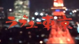 カラオケ ラブユー東京/黒澤明とロス・プリモス