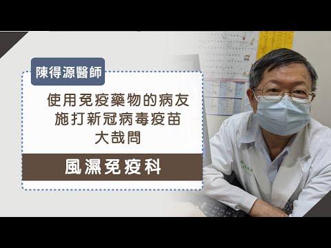 風濕免疫︱使用免疫藥物病友,施打新冠病毒疫苗的5大提問︱陳得源醫師