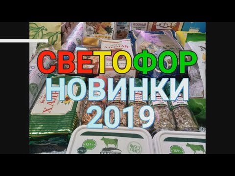 Светофор НОВИНКИ/ Обзор цены февраль 2019/ Что купили #ДомовитаяХозяйка