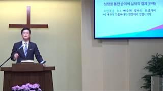 """갈라디아서 강해(21) """"성령을 통한 승리의 실제적 결과(관계)"""""""