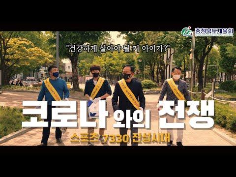 [충북체육회] 체육주간행사 '스포츠7330캠페인' 현장스캐치