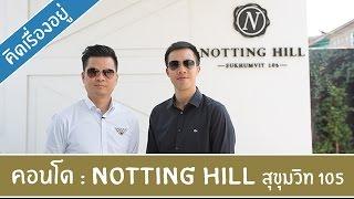 Video of Notting Hill Sukhumvit 105