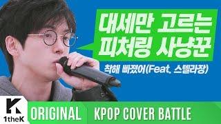 KPOP COVER BATTLE Legend VS Rookie (차트 밖 1위 시즌2): 매드클라운 _ 착해 빠졌어(feat. 스텔라장)