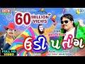 Jignesh Kaviraj 2017 | Makar Sankranti Special Song - Udi Patang | New Gujarati Song 2017 | 1080p video download