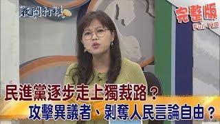 2019.06.28夜問打權完整版(上) 民進黨逐步走上獨裁路?攻擊異議者、剝奪人民言論自由?