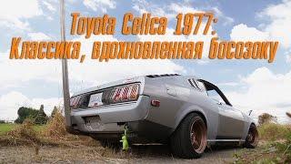 Toyota Celica 1977 - Классика, вдохновленная босозоку. [BMIRussian]