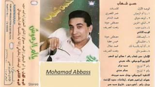تحميل اغاني حسن شهاب - دايب دوب MP3