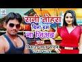 #Rani Tohara Bina Hum Na Jiyab    रानी तोहरा बिना हम ना जिअब    Bihari Lal Yadav