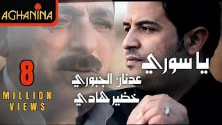 اغاني حصرية عدنان الجبوري و خضير هادي - يا سوري / Adnan&Khdair Hadi - Ya Sore تحميل MP3