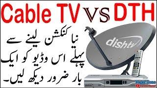DTH vs Cable TV | Which is Best in Pakistan | Urdu 2017