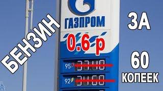 КАК КУПИТЬ БЕНЗИН ЗА 60 КОПЕЕК! Кто и зачем завышают цены на бензин?!