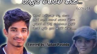 Rathriya manaram kiya (cover) - Sahan Pasindu