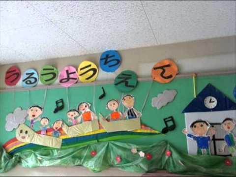 Uru Kindergarten