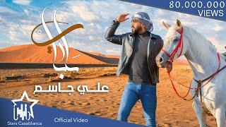 علي جاسم - يرباي (حصرياً)   2021   Ali Jassim - Yrabay (Exclusive) تحميل MP3