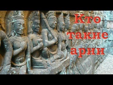 Кто такие арии. Белые боги и демоны - предки индоевропейцев