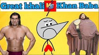 The great khali vs pakistani khan baba babu ki adaalat || video like angry prash || ft.peru point